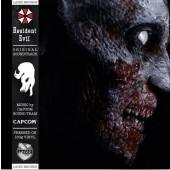 Capcom Sound Team - Resident Evil (Soundtrack) 2XLP Vinyl